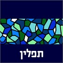 Tefillin Stained Glass Square 2
