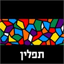 Colorful stained glass on tefillin design