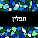 Tefillin Stained Glass Square
