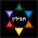 Colorful triangles form a star Magen David on this splendid tefillin bag.  Customize with your bar mitzvah boy's name.