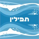 Tefillin design in a surf wave theme