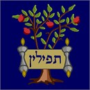 A tefillin bag design with the tree of life and pomegranates.  The open Torah Scroll reads Tefillin in Hebrew