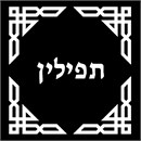 Tefillin Triangle Borders