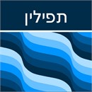 Tefillin Waves Blue