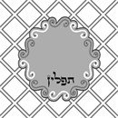 Needlepoint: Tefillin White Quilted
