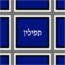 Needlepoint: Tefillin Windowed