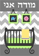 "Perfect for a baby nursery - good for either boy or girl - will last for generations - with the Hebrew words of thanking G-d. Chevron pattern is the ""in thing"" in baby layette today. Crib sheets and diaper pads are all grey chevron.  We thank Hashem when we wake up each morning when we recite Modeh Ani..."