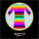The Ushpizin of Joseph, featuring the coat of many colors.