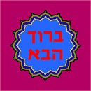 A welcome sign for the Sukkah in Hebrew