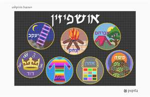 Featuring all 7 of the Ushpizin. Great for a Sukkah wall hanging.