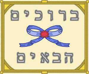 The traditional Hebrew greeting for visitors: Bless ye who come.