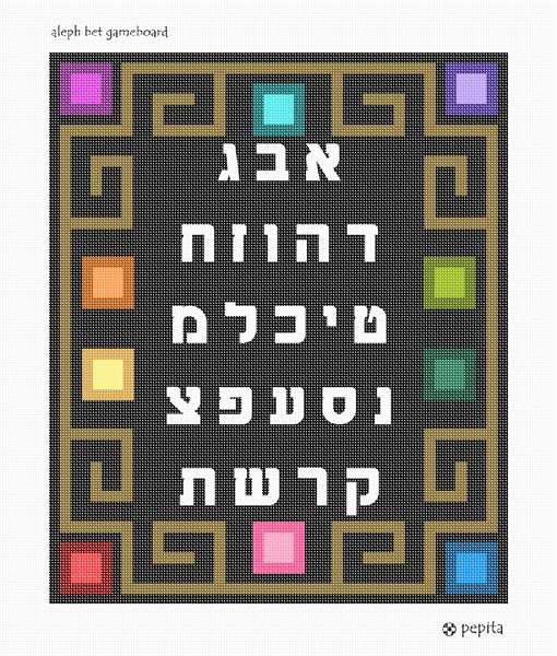 Board Games In Hebrew : Needlepoint canvas aleph bet gameboard