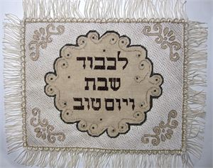 Challah Cover Gold Large additional image #4