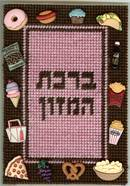 A bencher cover stitched in browns and pinks. Buttons of various foods are placed around the frame.