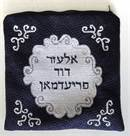 Tefillin Regal