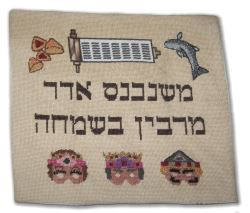 stitched happy purim bag